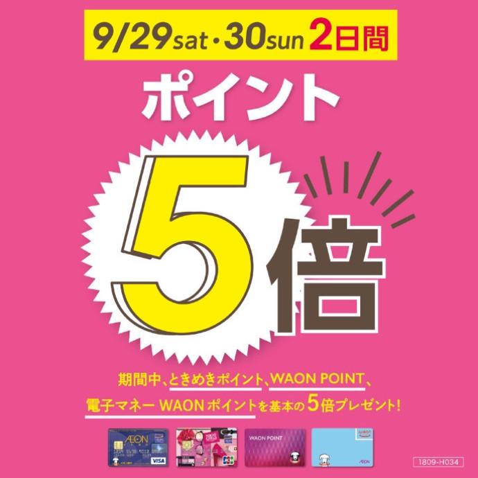 WAON・ときめきポイント5倍キャンペーン☆
