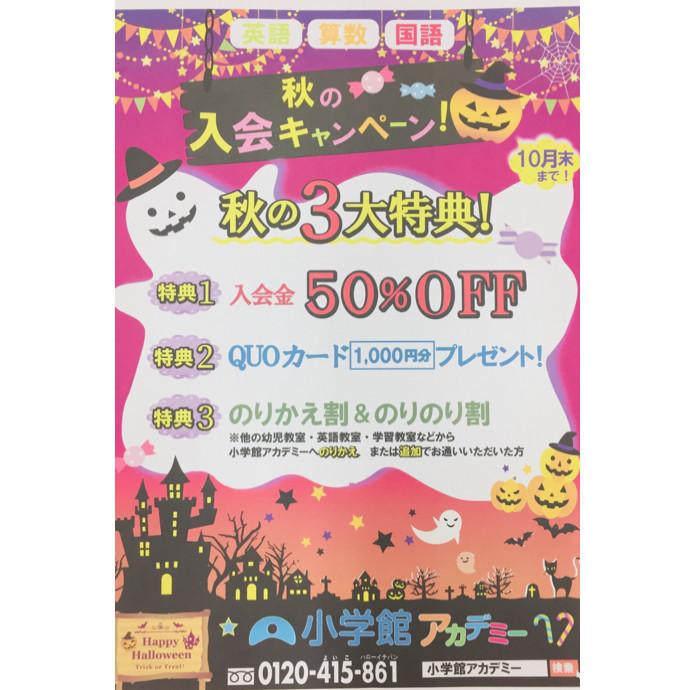 秋の入会キャンペーン [英語・算数・国語]