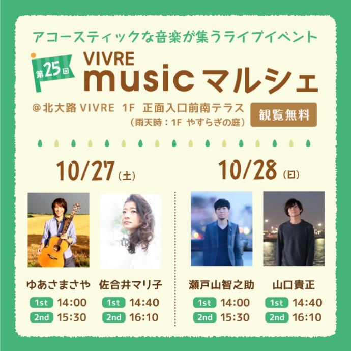 第25回 VIVRE musicマルシェ 10月27日(土)・28日(日) 開催