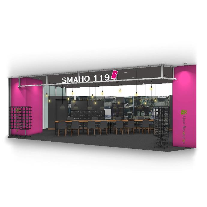 スマホ119
