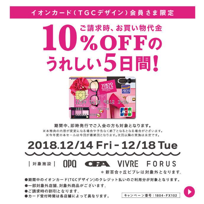 12/14(金)~18(火)イオンカード(TGCデザイン)会員さま限定!請求時、お買い物代金が10%OFFの うれしい5日間!
