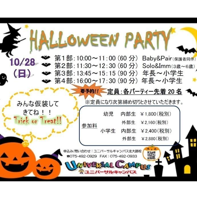 10/28(日)イングリッシュ・ハロウィンパーティー開催