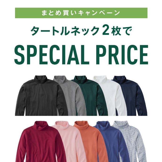 期間限定メンズ&レディース  タートルネックまとめ買いキャンペーン!!