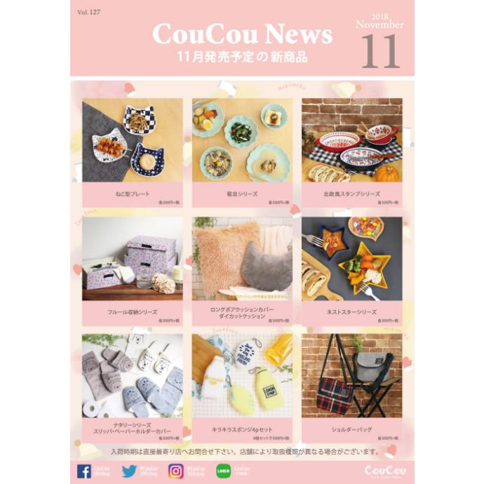 CouCou News 10月号