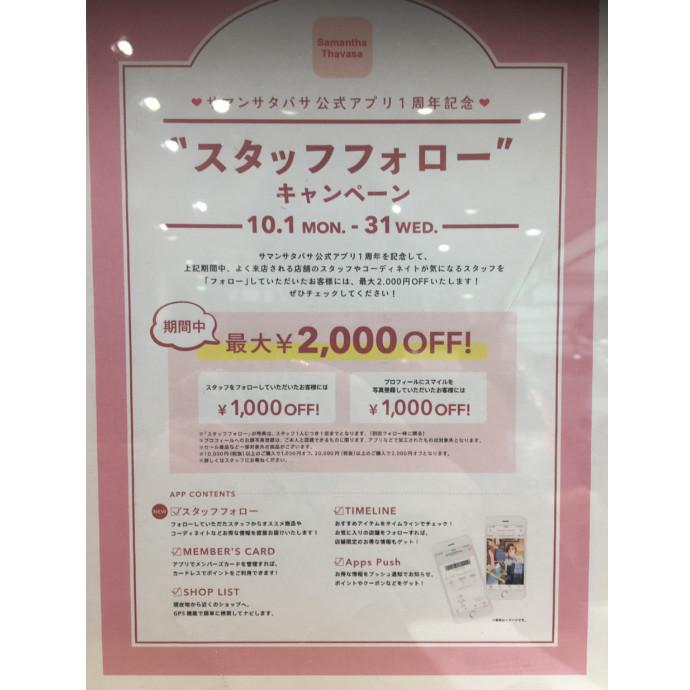 アプリ登録で最大2000円オフキャンペーン