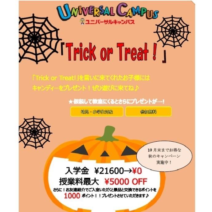 【英会話教室】 Trick or Treat !