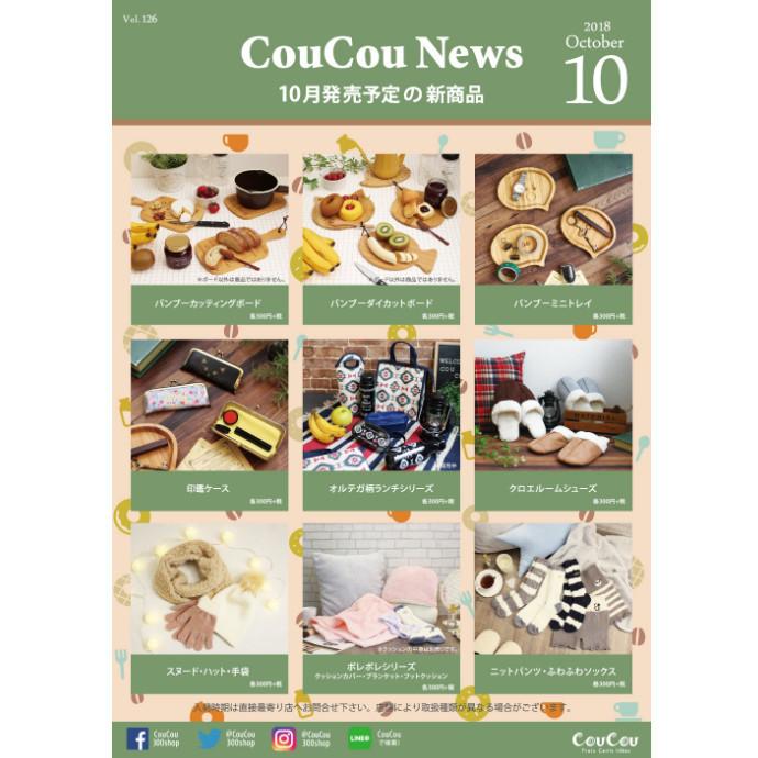 CouCouNews