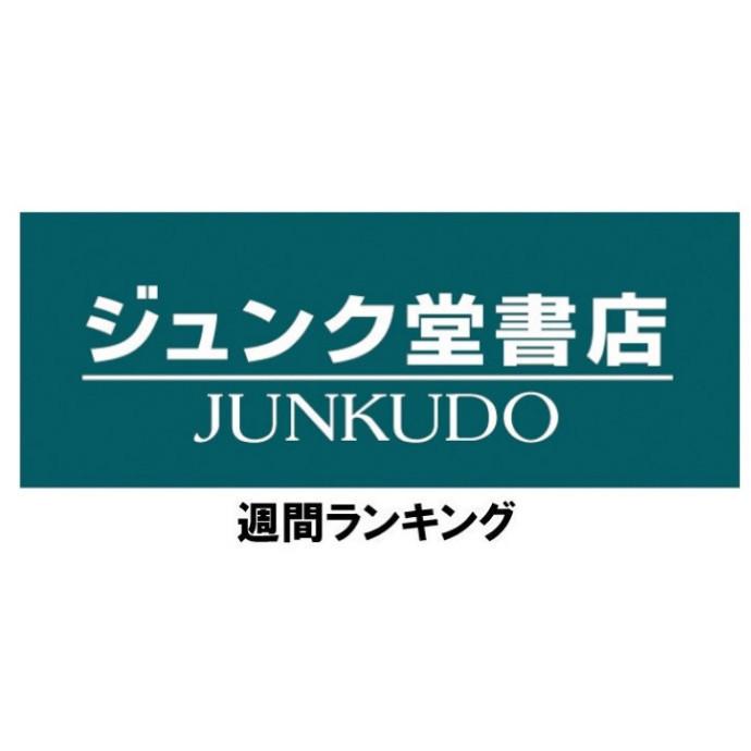 ジュンク堂書店秋田店週間ランキング 12/10~12/16