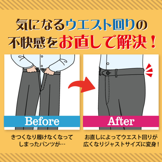 ズボンのウエスト、キツくないですか?