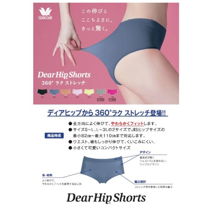 おすすめの人気のワコールショーツ 「Dear Hip Shorts」