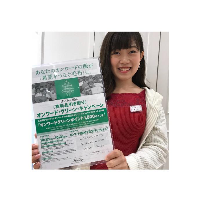 オンワード・グリーンキャンペーン