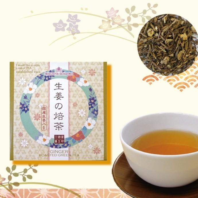 ぽかぽかあったか~い生姜のほうじ茶です