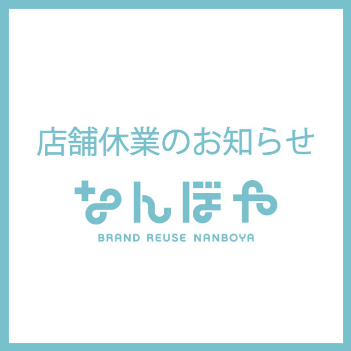 梅田オーパ【なんぼや】臨時休業について
