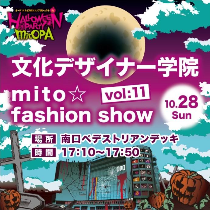 ★mito☆fashion show★