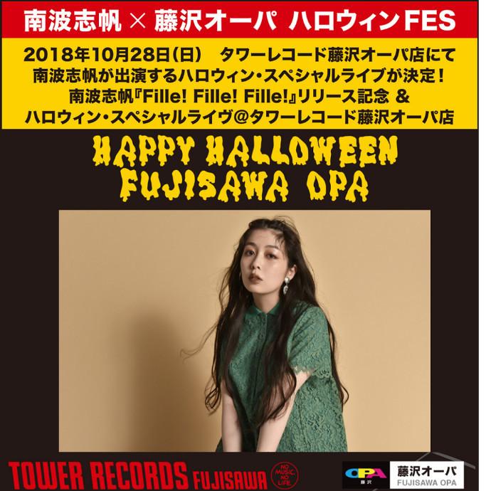 10/28(日) 南波志帆×藤沢オーパハロウィンFes 6Fタワーレコード店内にてインストアイベント開催!