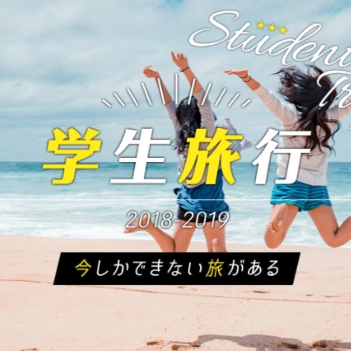 卒業旅行は早めの予約がお得!!