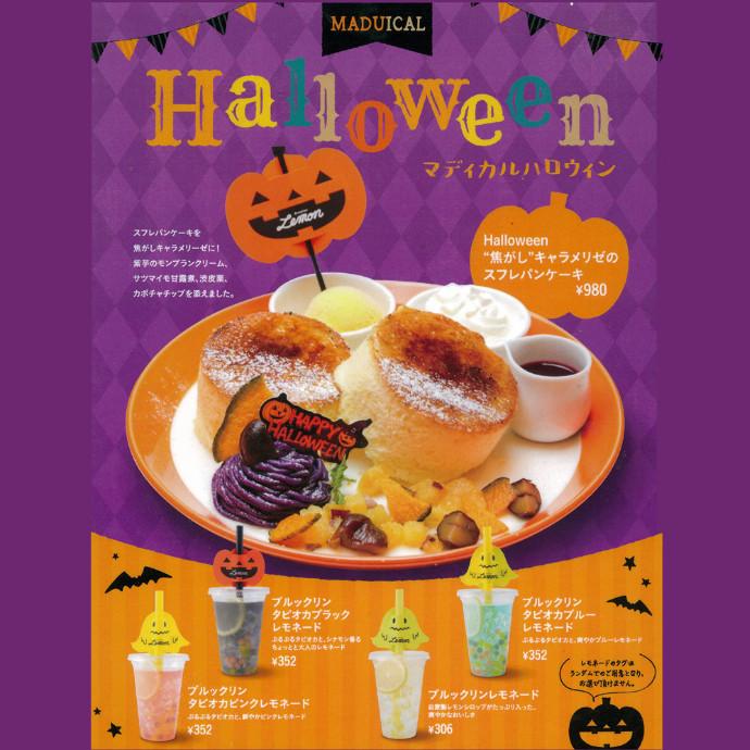 MADUICAL Halloween♪
