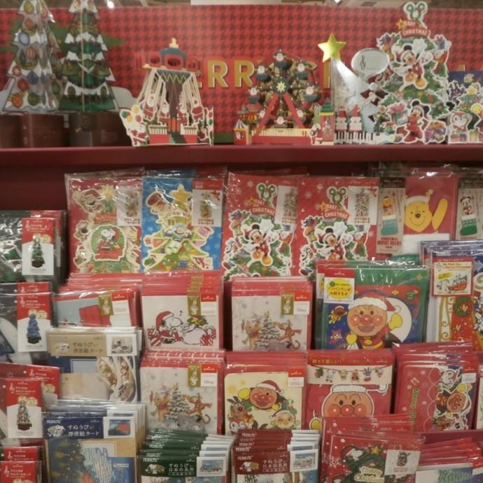 クリスマスカード入荷してます!