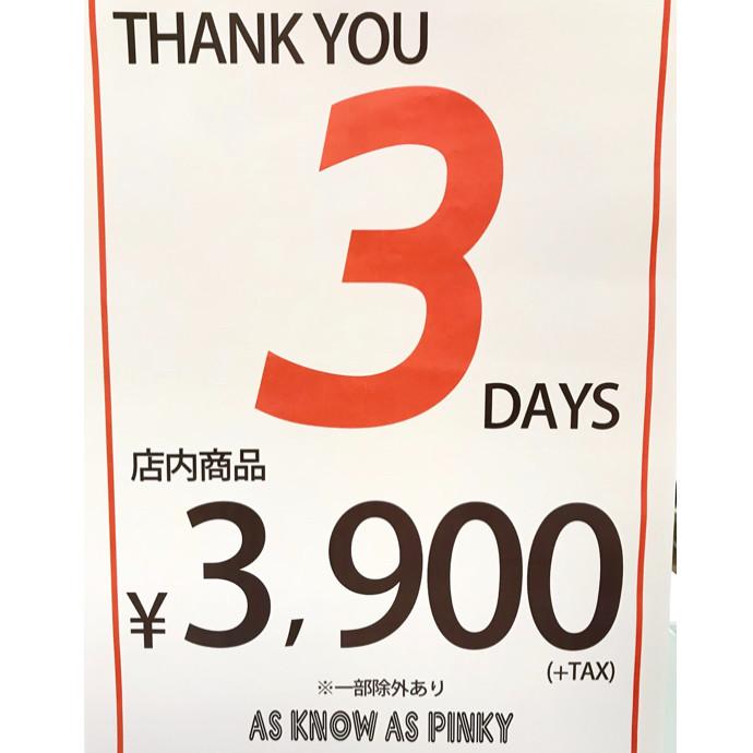 ☆3DAYS限定!! ALL3,900円のお知らせ☆