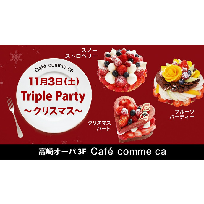 Triple Party~クリスマス~