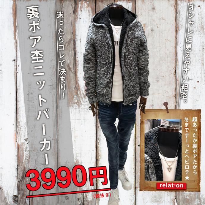 裏ボア杢ニットパーカー 3990円!!