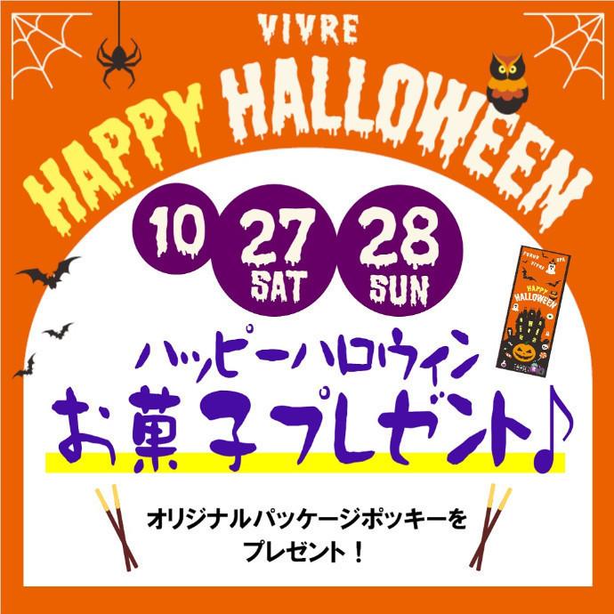 10/27(土)・28(日)ハッピーハロウィンお菓子プレゼント♪