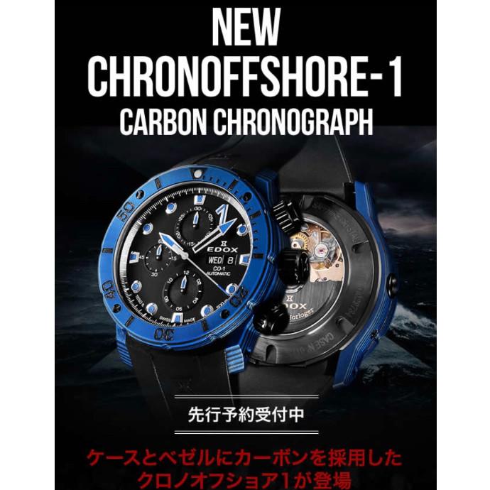 EDOX CHRONOFFSHORE-1新作 CARBON!先行予約受付ます!