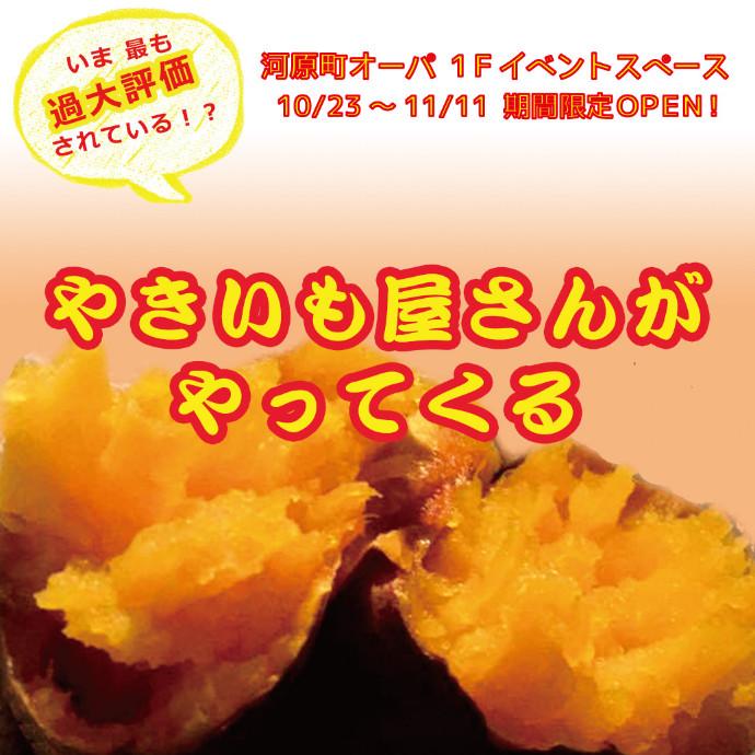 【期間限定OPEN!】移動する竹村商店