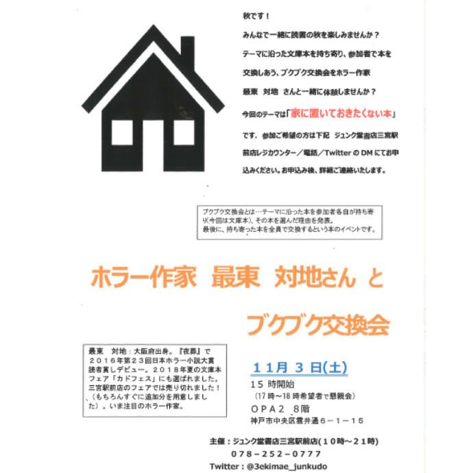 ジュンク堂書店イベント~ホラー作家 最東 対地さんと ブクブク交換会~