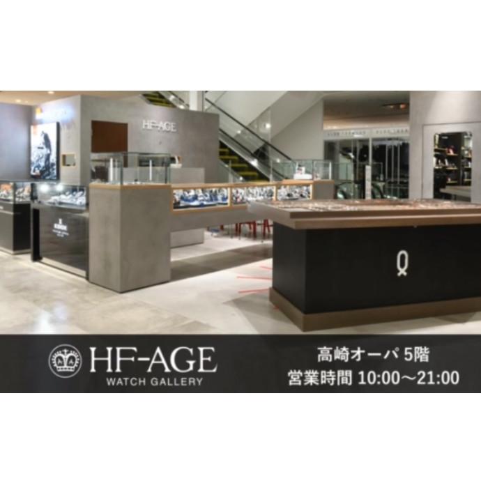 HF-AGE高崎オーパ店1周年祭!