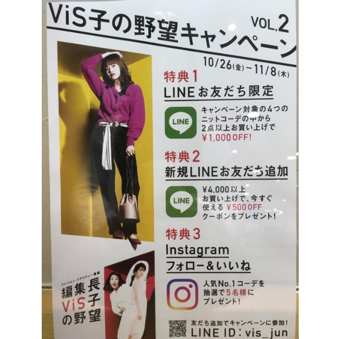 ViS子第2弾スタート☆