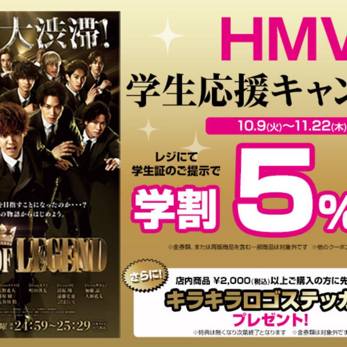 PRINCE OF LEGEND × HMV 学生応援キャンペーン