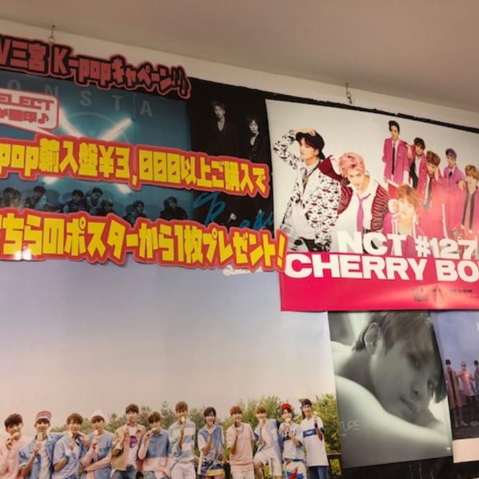 HMV三宮オリジナルキャンペーン♪ K-POP輸入盤を買ってポスターをもらおう♪
