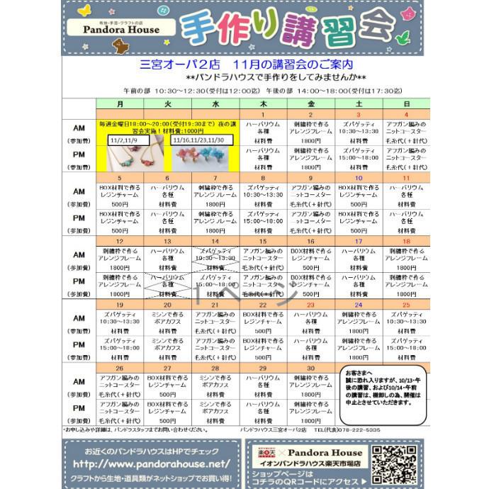 11月 店頭講習会カレンダー