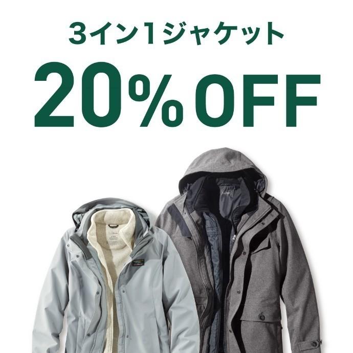 3in1ジャケット20%off