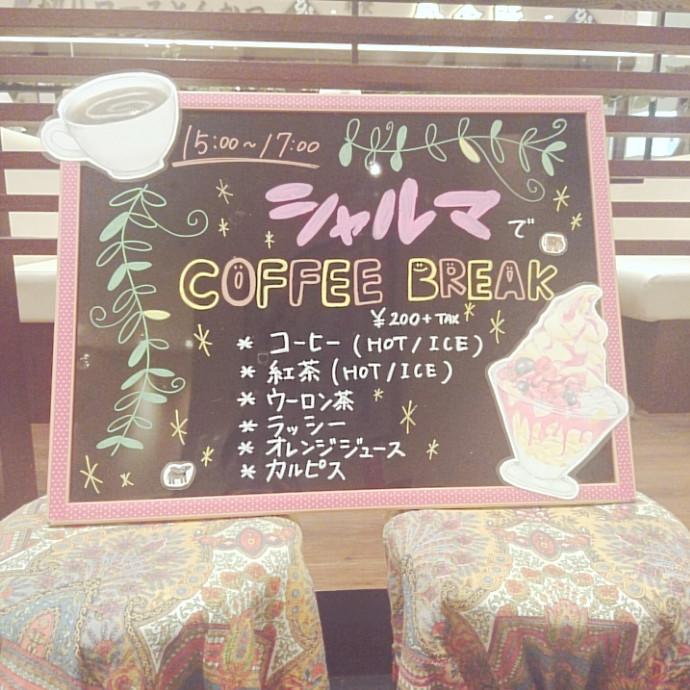 シャルマでCOFFEE BREAK!!