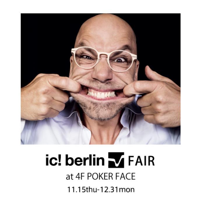 IC ベルリンフェア