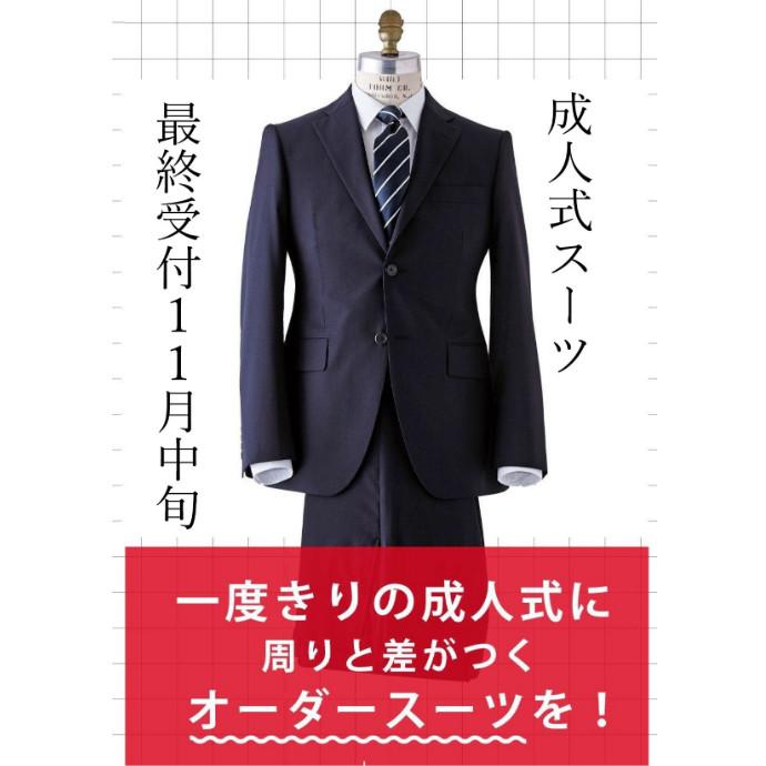 11/20最終受付! 成人式のスーツはプロのテーラーによるオーダーメードで!