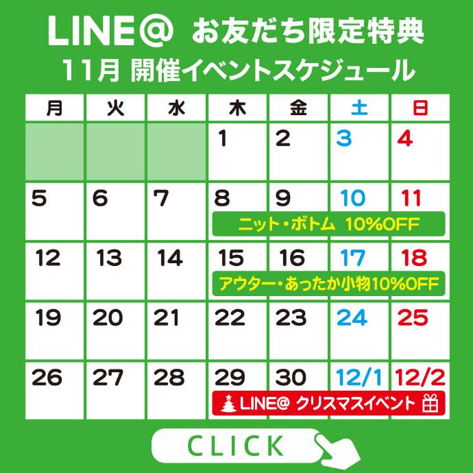 【お得なキャンペーン】LINEお友だち、新規登録の方限定イベントです