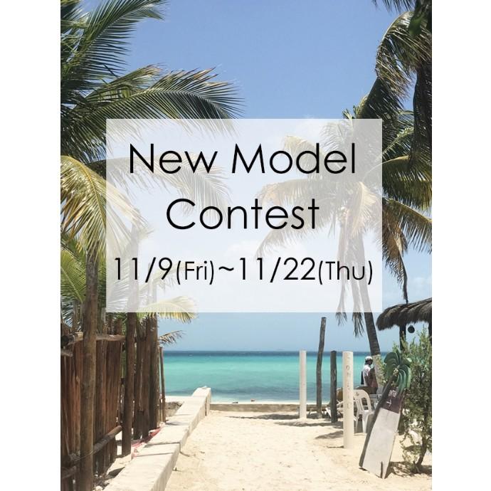 本日よりNew Model Contest開催中♪
