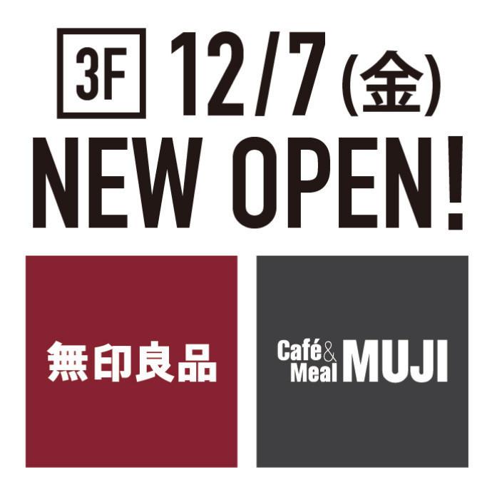 ◆3F「無印良品」「Café&Meal MUJI」オープン!