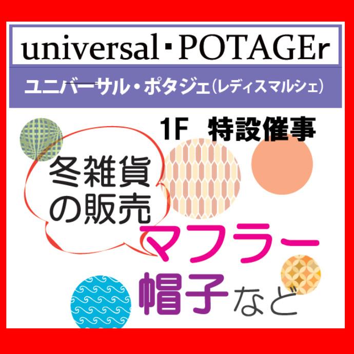 ユニバーサル・ポタジェ 特設催事 開催!