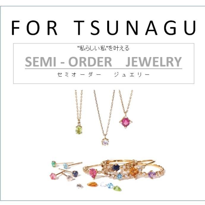 『 TSUNAGU-セミオーダージュエリー- 』