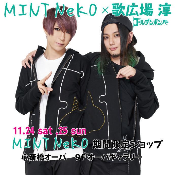 期間限定SHOP*MINT-NeKO