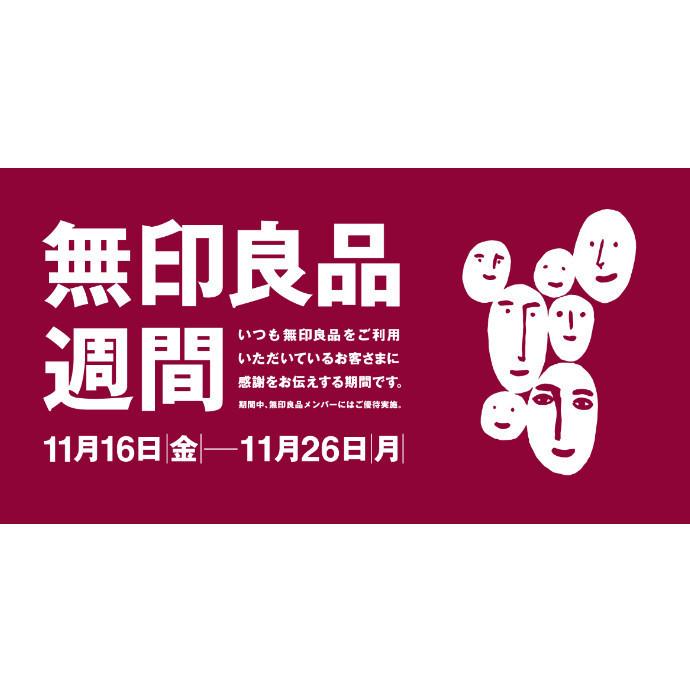 【開催中】11/16(金)~11/26(月)無印良品週間開催