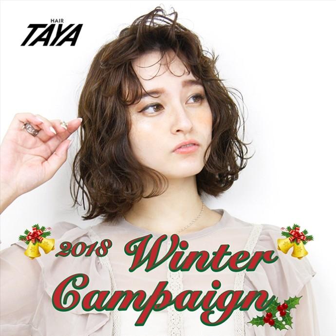 ◆◇◆◇◆ Winter Campaign 33!66!99! ◆◇◆◇◆〜 1施術で3,300円(税込3,564)〜