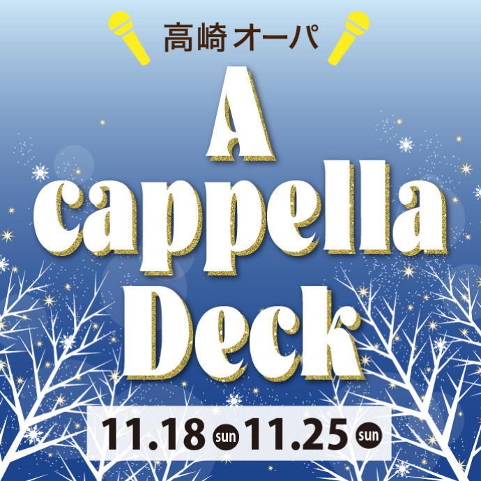 アカペラ・デッキ開催 11/18(日)・25(日)
