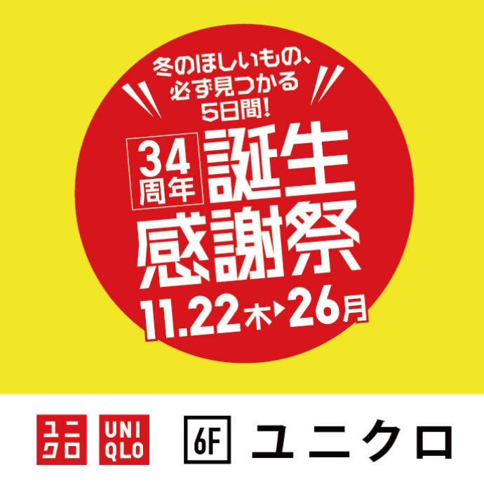 ◆6F「ユニクロ」誕生感謝祭◆