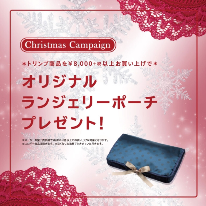 Christmas Campaign開催中!