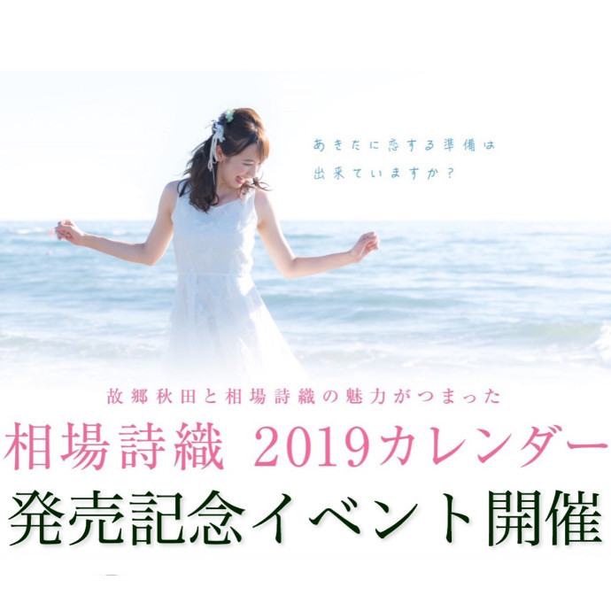 相場詩織2019カレンダー発売記念イベント